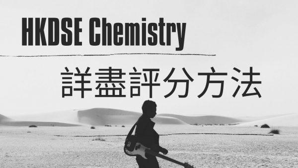[最詳盡化學考試評分方法]香港中學文憑試化學Chemistry評分方法 (修訂)