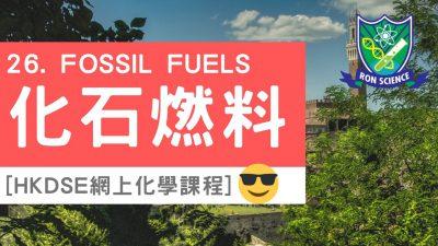 受保護的文章:[網上補習化學🧪] 25. Fossil Fuels 化石燃料 HKDSE CHEMISTRY 化學