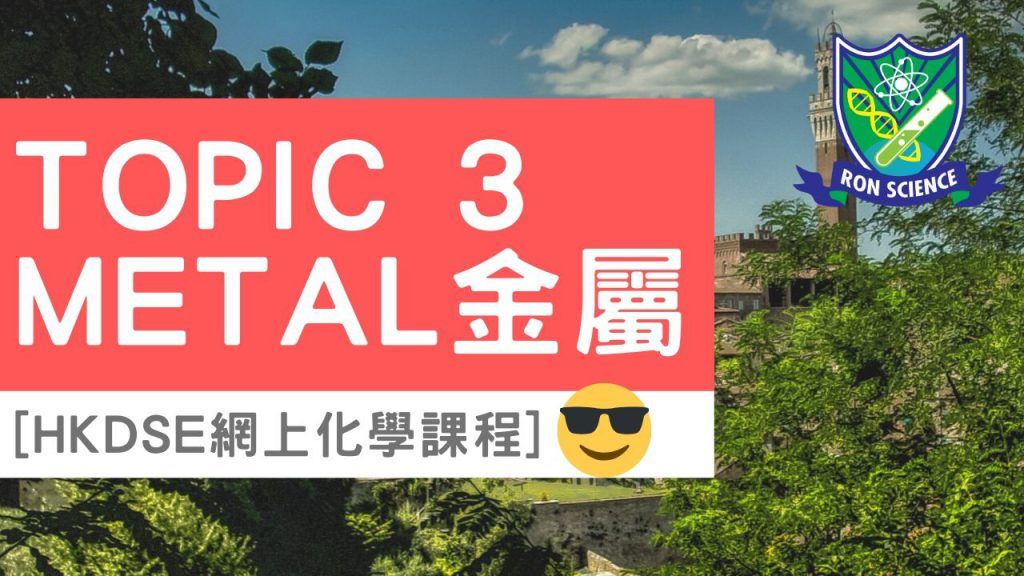 Topic 3 Metals 金屬