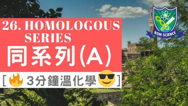 受保護的文章:[網上補習化學🧪] 26. Homologous Series  同系列 HKDSE CHEMISTRY 化學