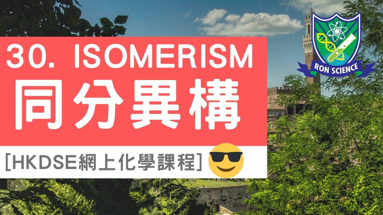 受保護的文章:[網上補習化學🧪] 30. Isomerism 同分異構 HKDSE CHEMISTRY 化學