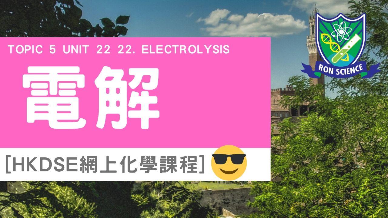受保護的文章:[網上補習化學🧪] 22.Electrolysis 電解 Ron Lam HKDSE CHEMISTRY 化學