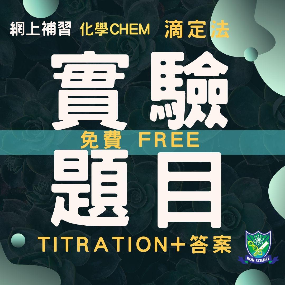 📑免費化學SBA🧪實驗題目下載📃