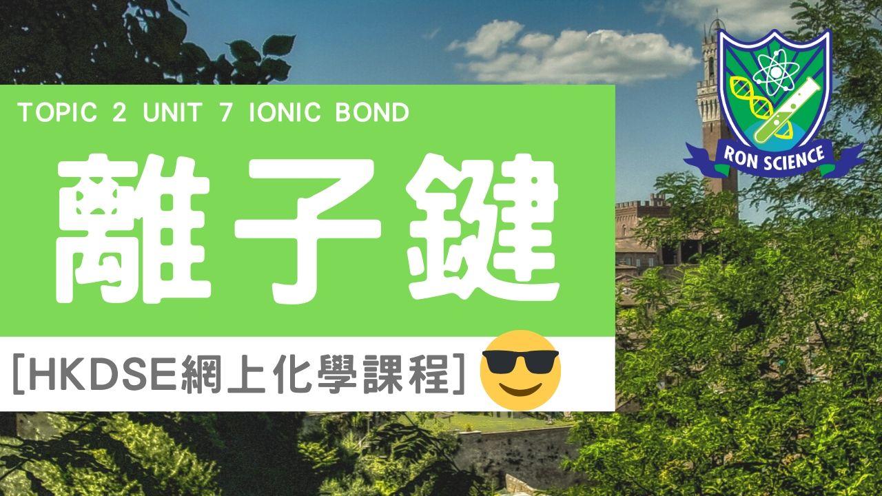受保護的文章:[網上補習化學🧪] 7. Ionic bond 離子鍵 HKDSE CHEMISTRY 化學