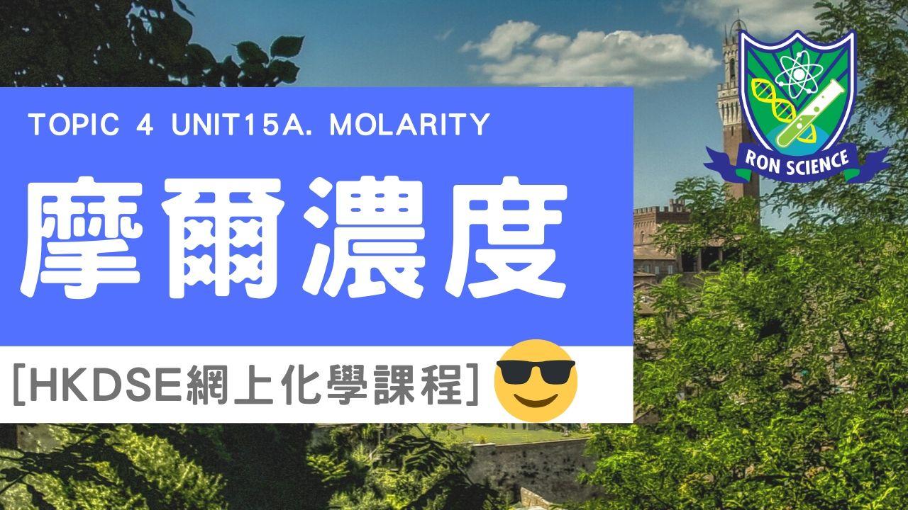 受保護的文章:[網上補習化學🧪] 15A. Molarity 摩爾濃度 HKDSE CHEMISTRY 化學