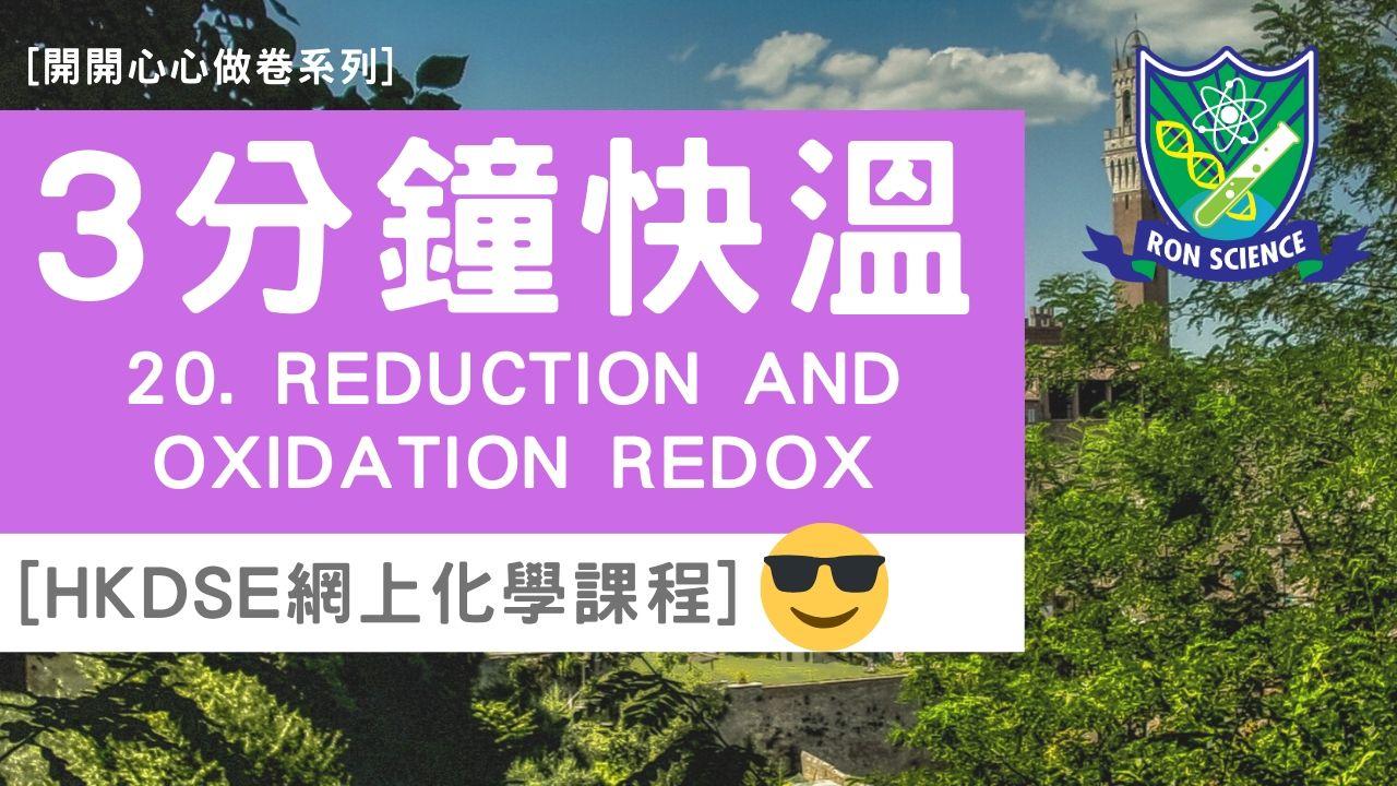 [3分鐘溫化學🧪] 20. Oxidation and Reduction 氧化還原 HKDSE CHEMISTRY 化學