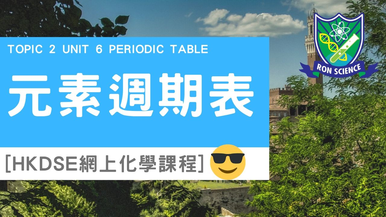 受保護的文章:[網上補習化學🧪] 6. Periodic Table  Nicole Lam元素週期表 HKDSE CHEMISTRY 化學