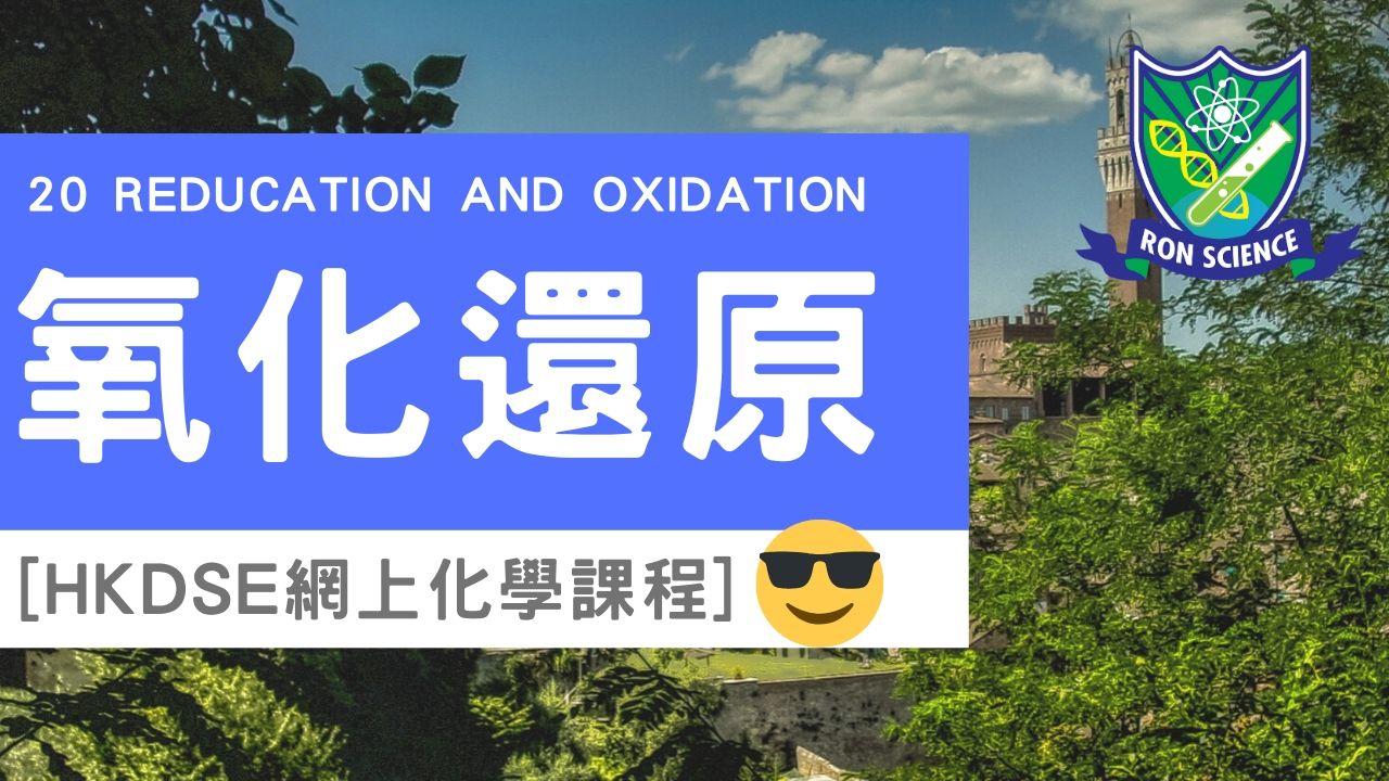 受保護的文章:[網上補習化學🧪] 20. REDOX 氧化還原  HKDSE CHEMISTRY 化學