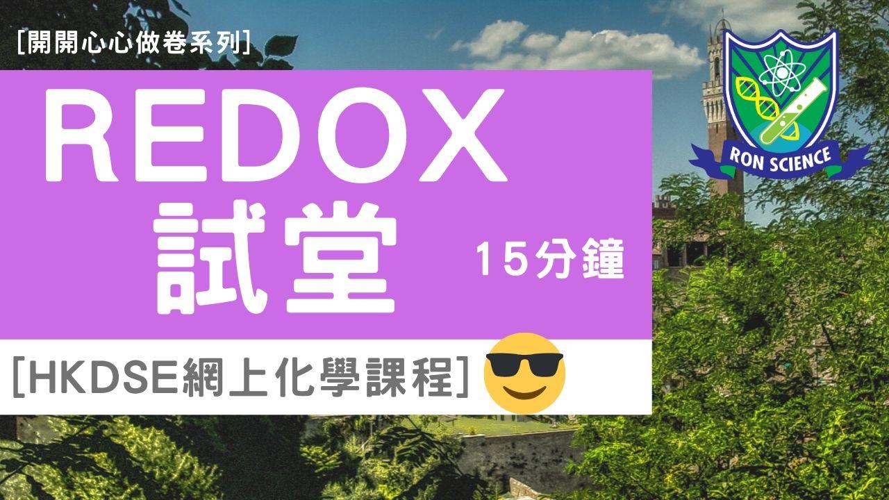 免費Redox試堂-化學[👨🏼🎓Ron Sir和你] 🧪