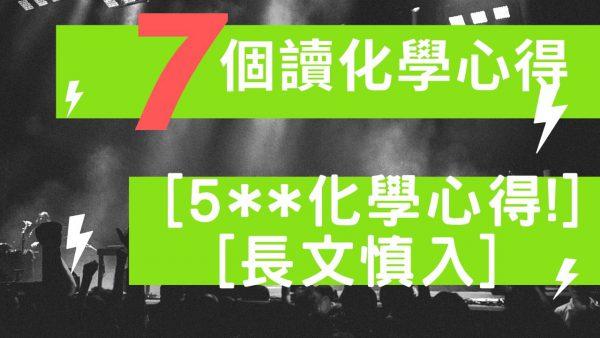 [5**化學心得!😍] [長文慎入] 7個讀化學5**心得 by 5** HKU Ron Lam 😍