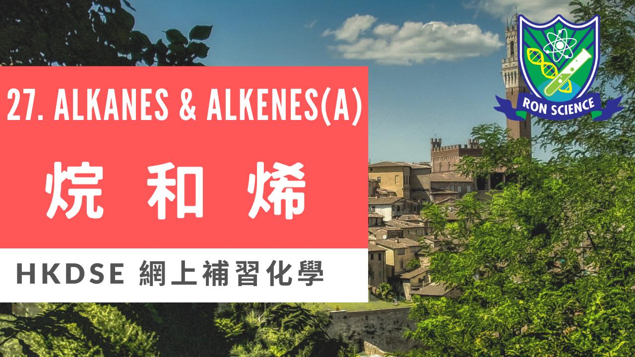 受保護的文章:[網上補習化學🧪] 27. Alkanes and Alkenes 烷和烯 HKDSE CHEMISTRY 化學