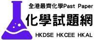 hkdse chemistry past paper 香港中學文憑試 化學 歷屆試題 chem dsechem