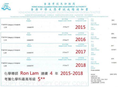 Ron-Sir-連續4年HKDSE-chemistry-化學-考獲最高成績-5星星-理論與實戰並重2-複製-e1572062749551